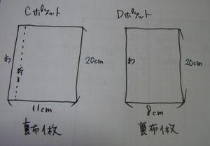 Cポケット(裏布1枚)縦20×横22cm Dポケット(裏布1枚)縦20×横16cm ※図は半分に折った寸法 図のように半分に折っておく
