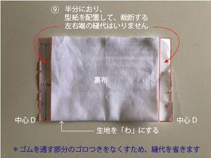裏布を半分におり、型紙を配置して裁断する。 ゴムを通す部分のゴロつきをなくすため、縫代は省きます。