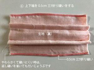 上下端を0.5cm三ツ折り縫いする。 ガーゼ生地は柔らかくて縫いにくいと思います。縫い始めにミシンの穴に生地がはいり、縫いにくい場合は、返し縫いなしでもOKです。(あとの工程で中に入れ込む為)