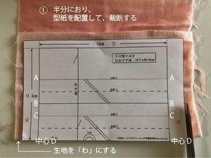 生地を半分におり、型紙を配置し、裁断する。 中心Dのところは、生地を「わ」にしてください。