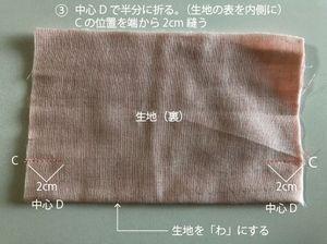 ③中心Dで半分に折る。(生地の表を内側に) Cの位置を端から2cm縫う。