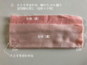 型紙のAとBを合わせ、端から2cm縫う。 反対側も同じように縫う。(合計4ケ所)