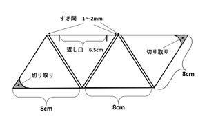 型紙を作ります。 三角形の1辺が8cmです。すき間の大きさは1~2mm取ります。 生地が厚い場合は広めに取ります。 (今回は1.5mmで作りました。細かい数字なのでもっとキリのいい数字が良いかと思います。)