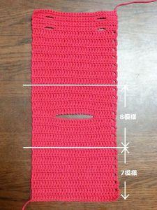 本体が編み上がりました。 白い線で3つ折りします。