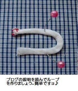 ボタンを通すループを作ります。出来上がり3mm×6cm 作り方→http://sewingblog.exblog.jp/8735392 (③ループの作り方)