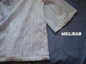 袖口・裾を1cm折り、さらに2cm折ってまち針でとめます。 袖口にゴムを通しましょう。(お好みで。ここでは27cm)