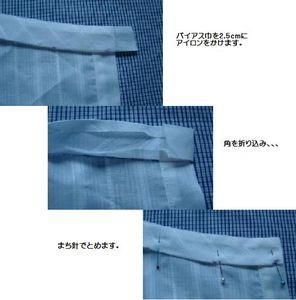 バイアスを裏側へ返し、アイロンでおさえます。バイアス巾が2.5cmになるように内側に折り込みます。端は2cm残してカットして、画像のように始末します。まち針でとめ、縫います。
